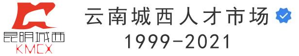 成为云南城西人才市场会员单位 城说 第2张