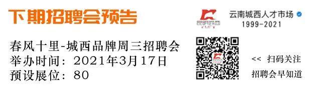 春风十里-城西品牌周三招聘会 3月10日 昆明体育馆 招聘会 第4张