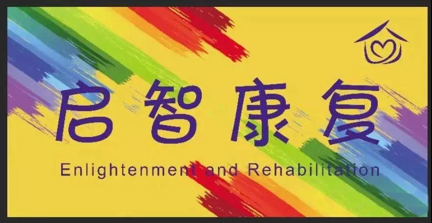 【招聘】5000—7000元/月!五险一金!周末双休!云南启智康复服务有限公司2021年招聘公告