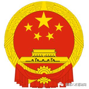 【正式编制】2021年云南省机关事业单位选调公务员112人 部分岗位专业不限