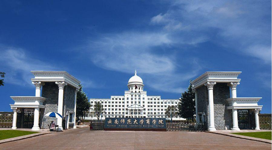 【招聘】云南师范大学商学院2021年3月招聘公告