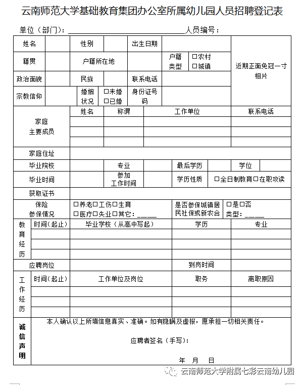 【招聘】云南师范大学附属七彩云南幼儿园2021年招聘公告