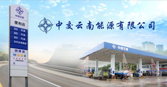 【央企】中交云南能源有限公司2021年招聘公告 招聘|招考 第1张