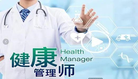 健康管理师三级(高级)协议取证班 不过全额退款