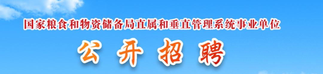 【招聘】正式编制!国家粮食和物资储备局云南局2021年公开招聘公告