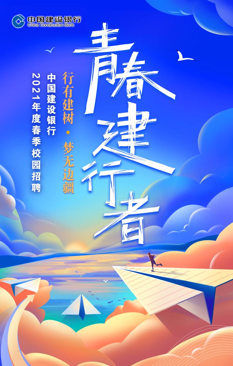 中国建设银行云南省分行2021年春季招聘公告