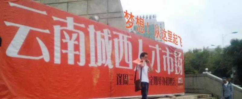 【招聘会】3月31日 周三 云南城西人才市场职业洽谈会 邀请函 招聘会 第1张