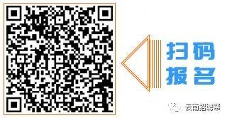 【招聘会】3月31日 周三 云南城西人才市场职业洽谈会 邀请函 招聘会 第2张