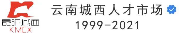 【招聘会】3月31日 周三 云南城西人才市场职业洽谈会 邀请函 招聘会 第7张
