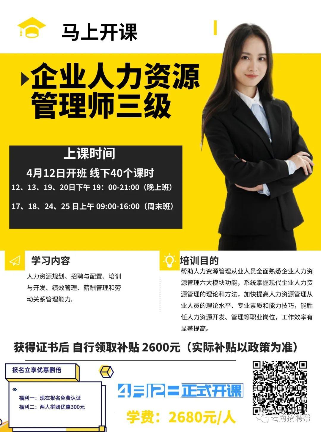 云南春晚传媒有限公司2021年招聘公告