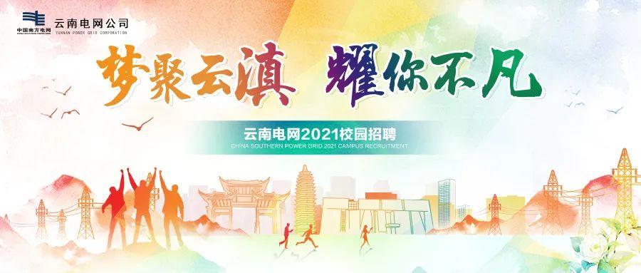 正式工!招聘100余人!云南电网公司2021年招聘补充招聘公告 事业 公务 第2张