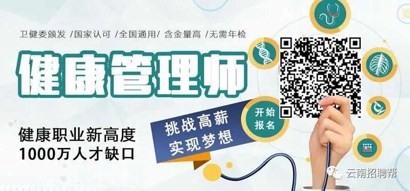 云南电信招聘10000号客服专员若干人,全省多地有岗