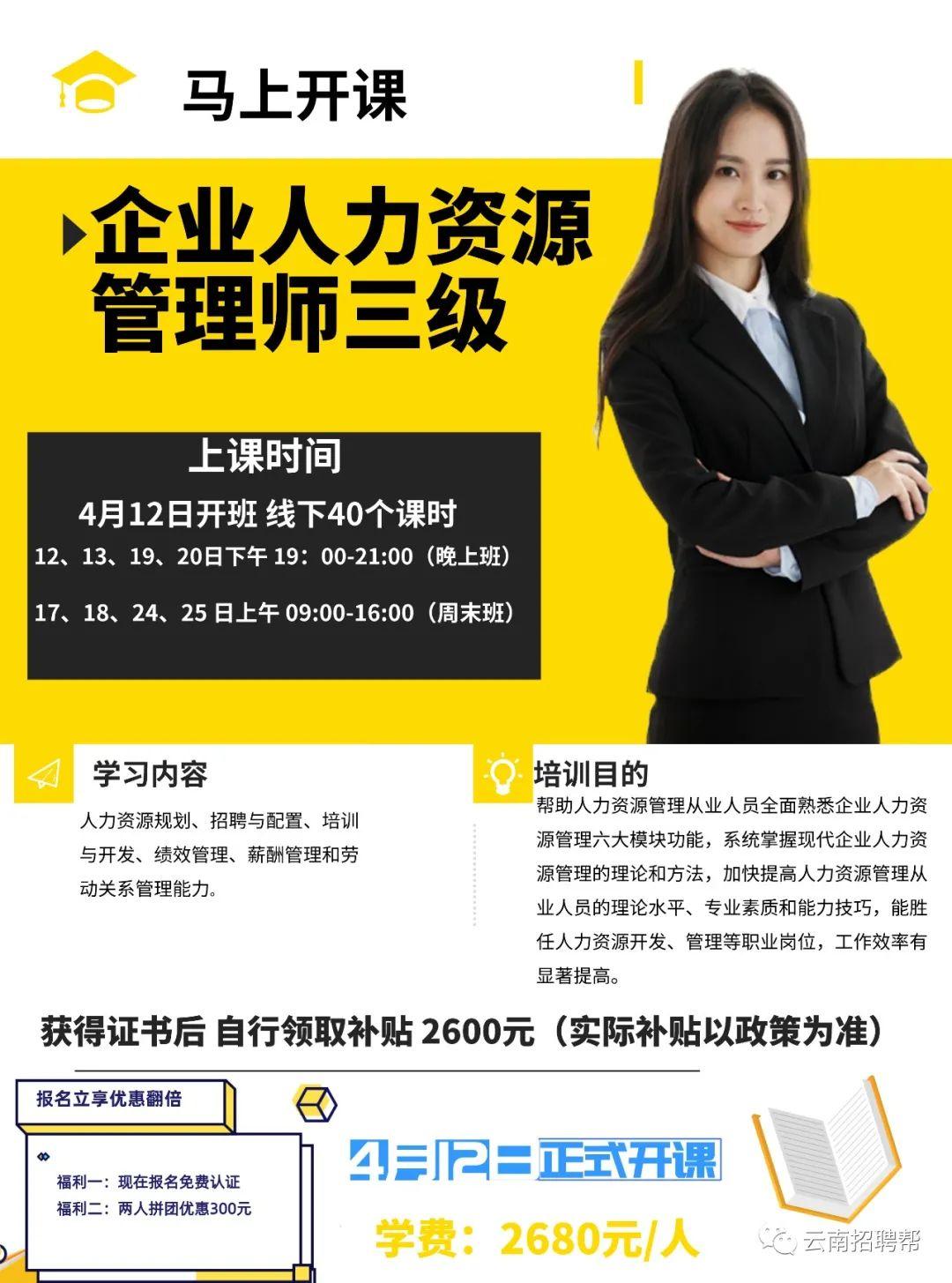 【正式员工】2021年云南电网有限责任公司招聘100人 专科即可 国企 央企 第2张