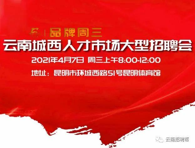 4月7日品牌周三 云南城西人才市场大型招聘会