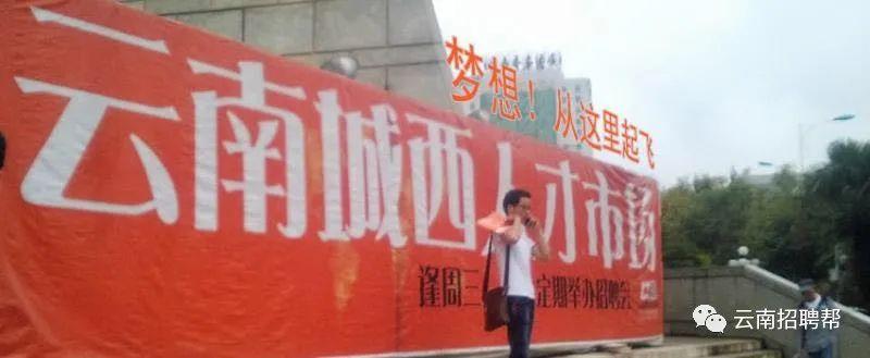 4月14日品牌周三 云南城西人才市场大型招聘会  报名邀请函 招聘会 第4张