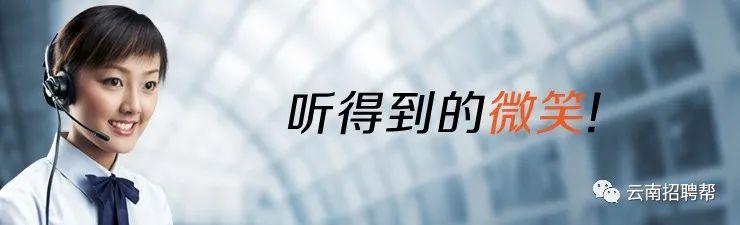 富滇银行全媒体客服中心(96533)客服代表