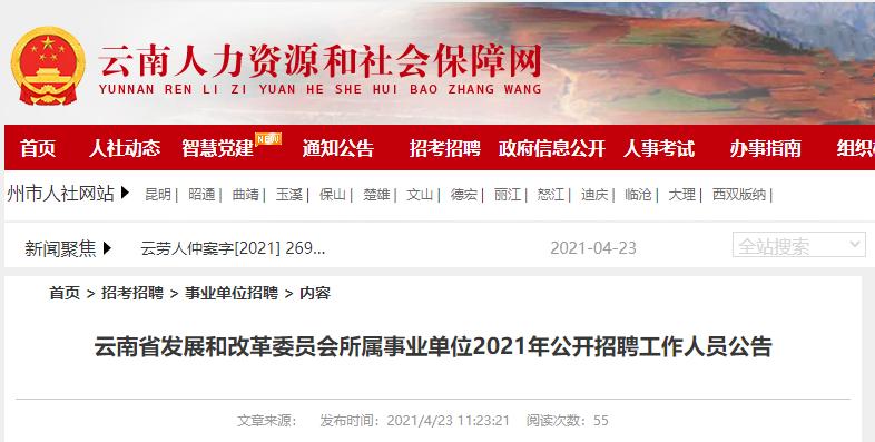 【招聘】正式编制!招聘36人!云南省发展和改革委员会所属事业单位2021年公开招聘公告