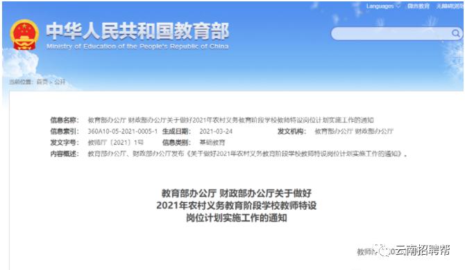 2021年云南省特岗计划招聘1800人,可采取面试、直接考察招聘! 事业|公务 第1张