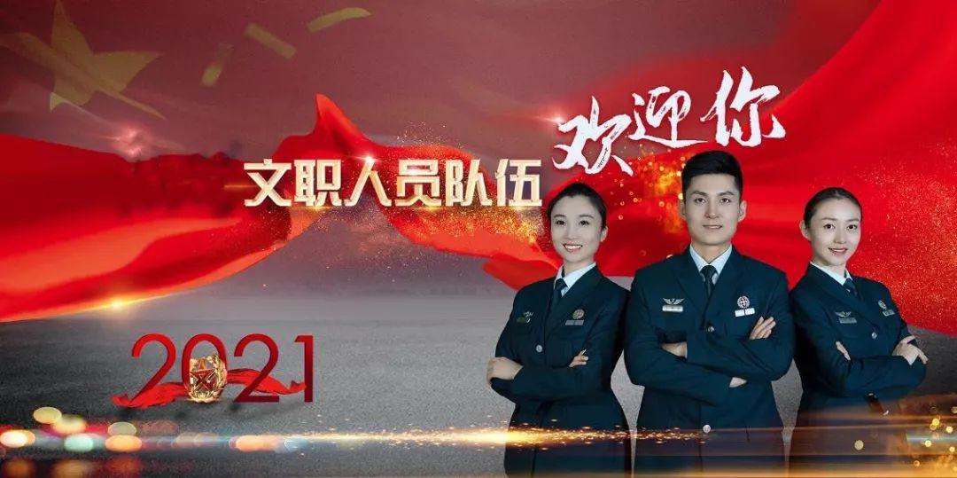 【招聘】云南有岗位!联勤保障部队2021年面向社会公开招考文职人员公告